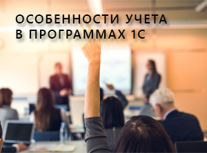 Онлайн бесплатные семинары для бухгалтеров как работать без регистрации ооо